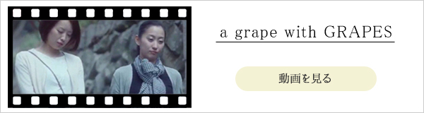 動画 a grape with grapes を見る