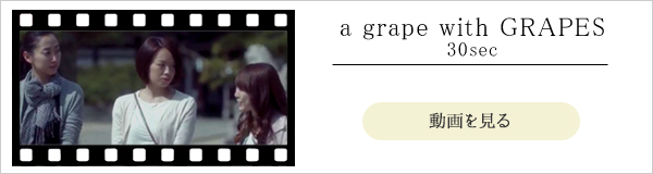 動画 a grape with grapes 30sec を見る