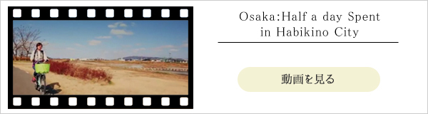 動画 Osaka Half a day spent in Habikino City を見る